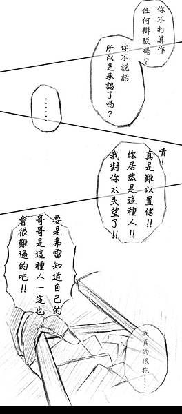 短漫 16-3.jpg
