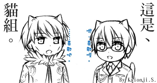 貓組.jpg