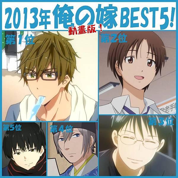 2013嫁BEST5(動畫).jpg