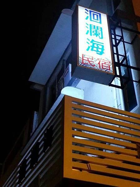 1-洄瀾海民宿夜間招牌