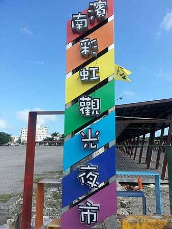 10-洄瀾海民宿周邊環境之10