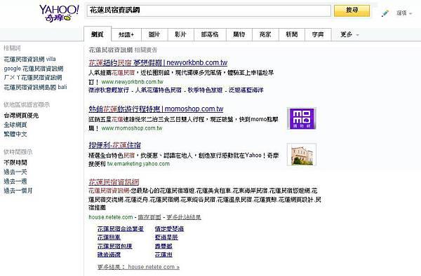 1-洄瀾海民宿網站連結-花蓮民宿資訊網之1