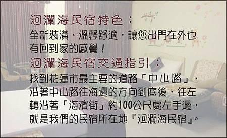 2-洄瀾海民宿名片-背面