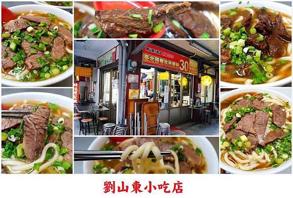 台北-劉山東牛肉麵-文字