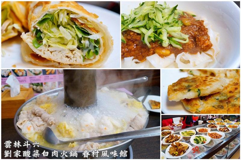 斗六-左營劉家酸菜白肉鍋1-2