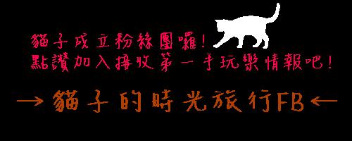 貓子的粉絲團大圖6.png