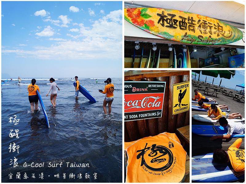 G-Cool Surf Taiwan.jpg