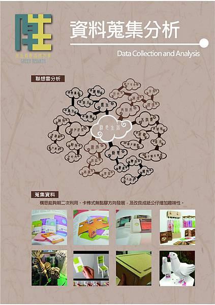 3-資料蒐集分析.jpg