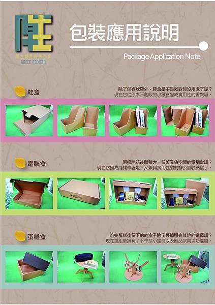 4-包裝應用說明1.jpg