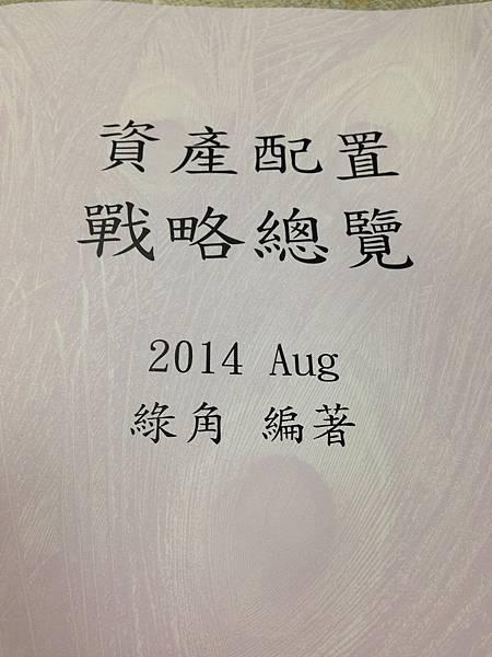 2014-08-19 21.10.56
