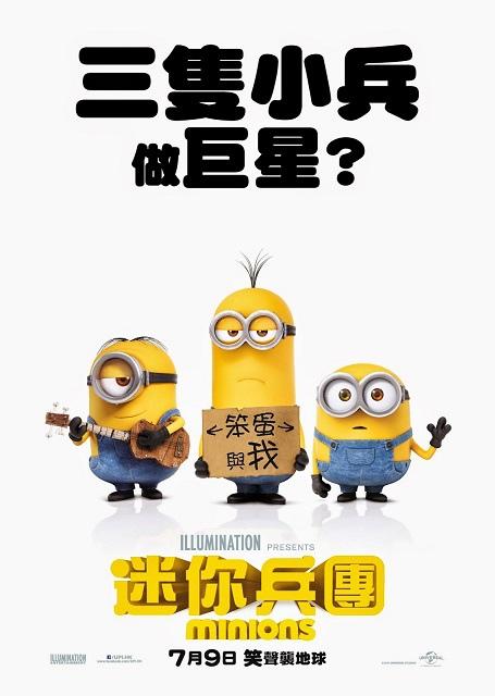 Minions_poster.jpg