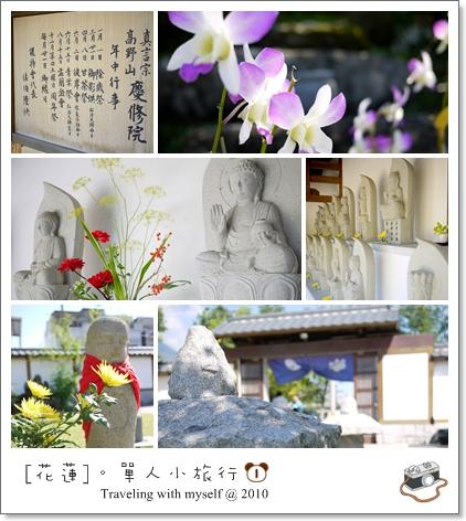 綜合照-1121慶修院.jpg