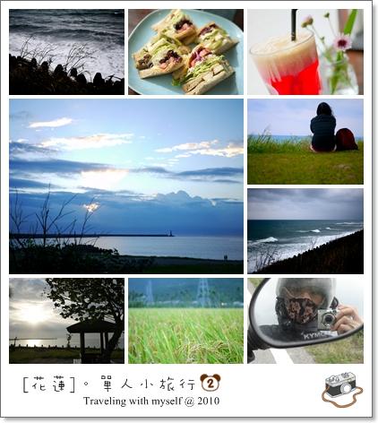 綜合照-1122花東海岸.jpg