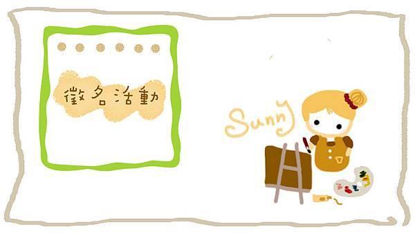 徵名活動2.jpg