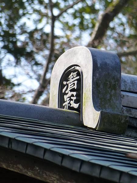 E6京都祇園『建仁禪寺』內茶室『東陽坊』屋頂上印有茶道四諦『和敬清寂』字樣的屋瓦