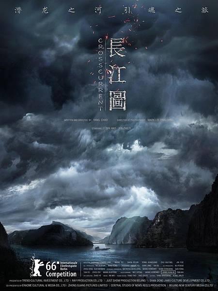 Chang_Jiang_Tu_poster
