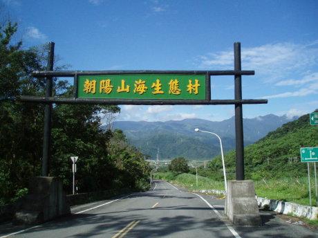 娜娘路。路口有「朝陽山海生態村」的牌樓。