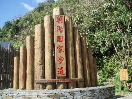 朝陽國家步道入口(第三登山口)。