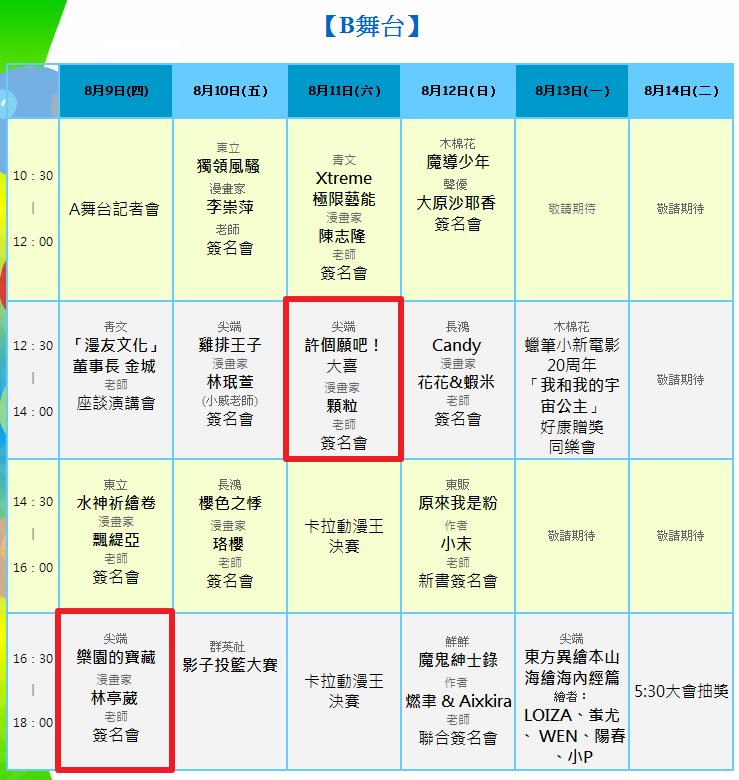 2012第十三屆漫畫博覽會 FUN青春 SHOW活力!!2.png