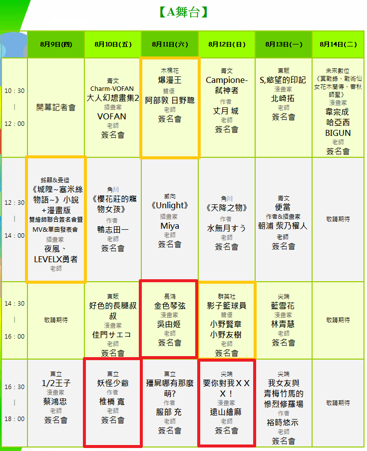 2012第十三屆漫畫博覽會 FUN青春 SHOW活力!!