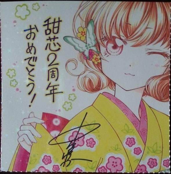 不笑公主與鈍感王子複製簽名明信片