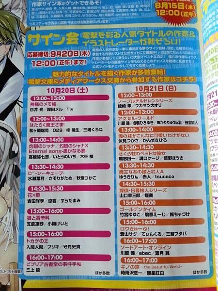 電擊文庫 MAGAZINE Vol.27