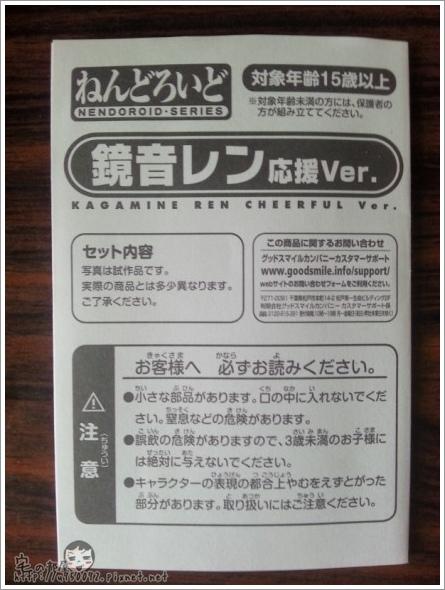 GSC ねんどろいど No.190 黏土人 鏡音レン 応援Ver.(46)