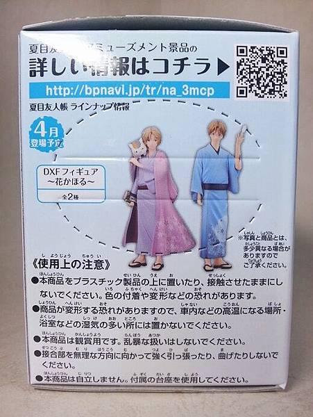 夏目友人帳(003).jpg