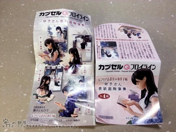 海洋堂 古書堂事件手帖 栞子封面胸像集02.jpg