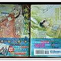 水神祈繪卷2封面+封底.JPG