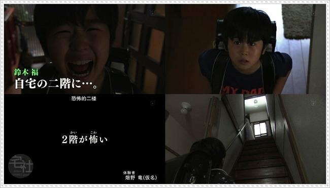 毛骨悚然撞鬼经2013夏季特别篇BD.mkv)[00.00.16-tile.jpg