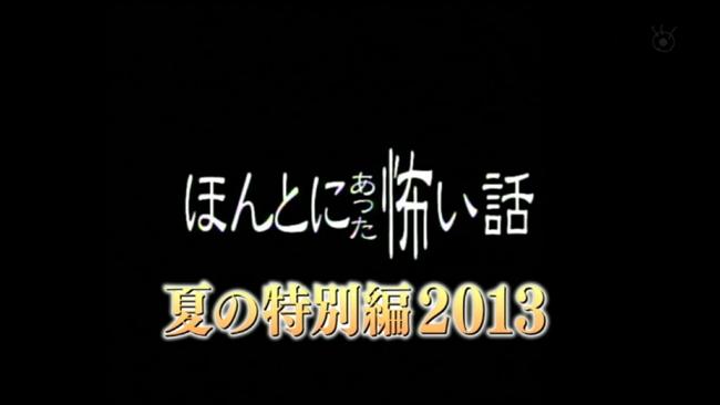 毛骨悚然撞鬼经2013夏季特别篇BD.mkv)[00.00.52.552].jpg