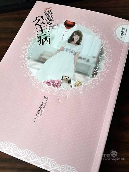 瑪琪朵-親愛的公主病封面