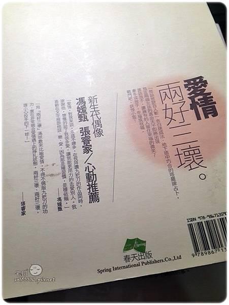 九把刀 愛情,兩好三壞 (2).jpg