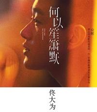 何以笙簫默 電影版(023) .jpg