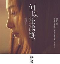 何以笙簫默 電影版(022) .jpg