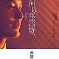 何以笙簫默 電影版(021) .jpg