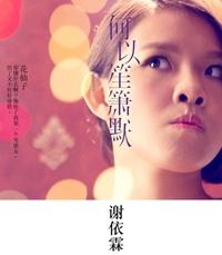 何以笙簫默 電影版(025) .jpg