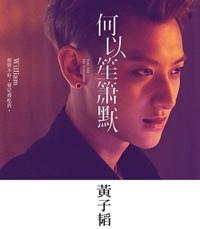 何以笙簫默 電影版(026) .jpg