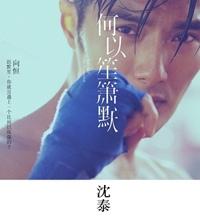 何以笙簫默 電影版(029) .jpg