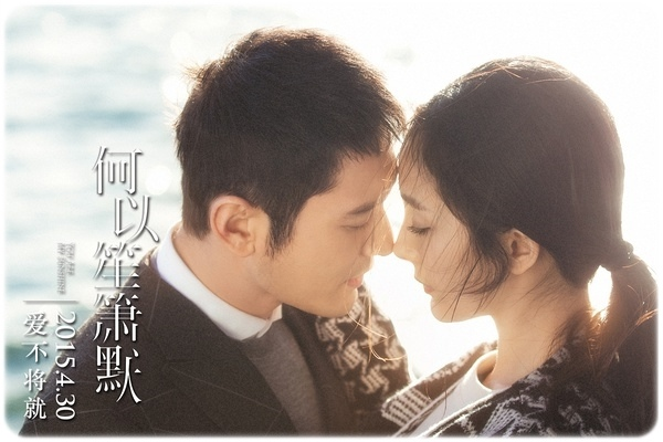 何以笙簫默 電影版(032) .jpg