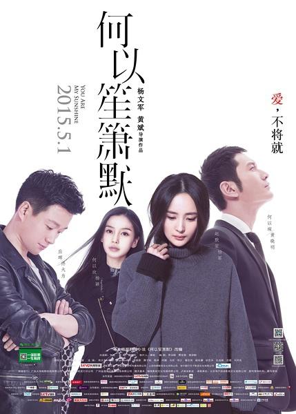 何以笙簫默 電影版(031) .jpg