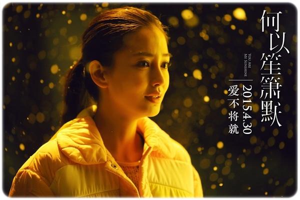 何以笙簫默 電影版(035) .jpg