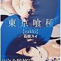 東京喰種【zakki】東京喰種トーキョーグール[zakki]