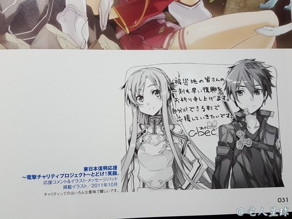 刀劍神域 abec畫集 ソードアート・オンライン abec画集(012) .jpg
