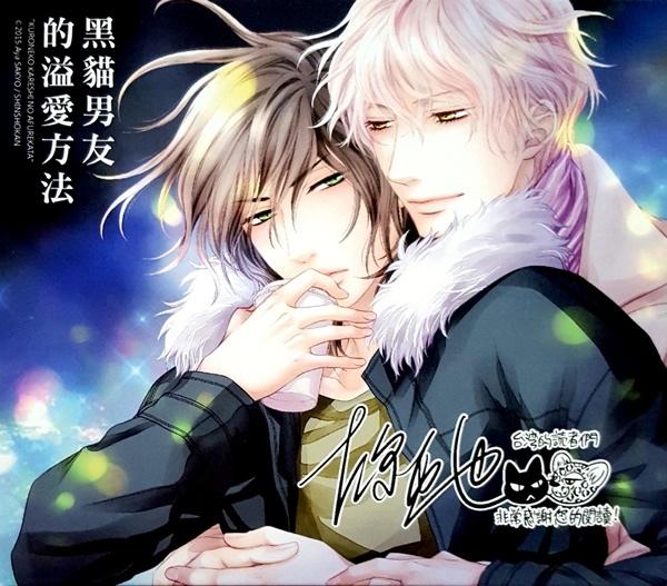 左京亞也:黑貓男友的溢愛方法複製簽名板