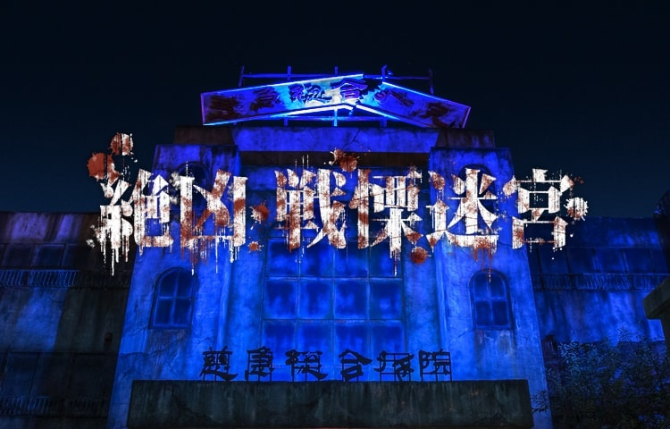 adaymag-japans-strongest-haunted-house-01.jpg