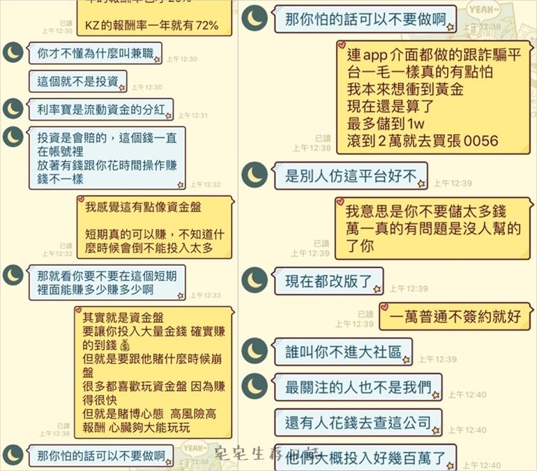 KZ詐騙002-20200906-183109.jpg