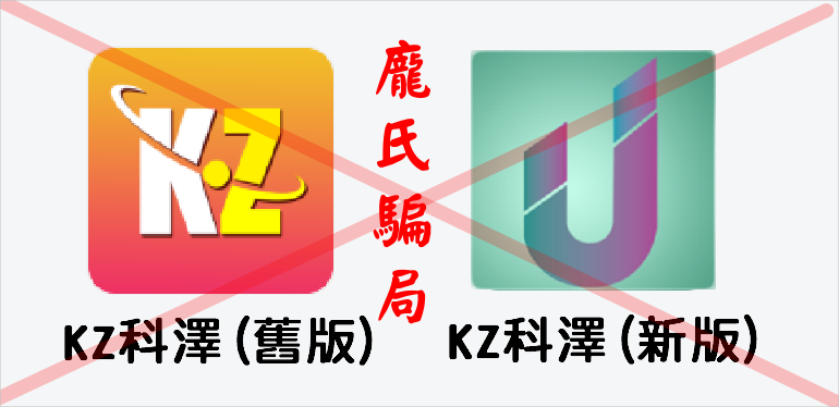 KZ詐騙001-20200906-212818.png