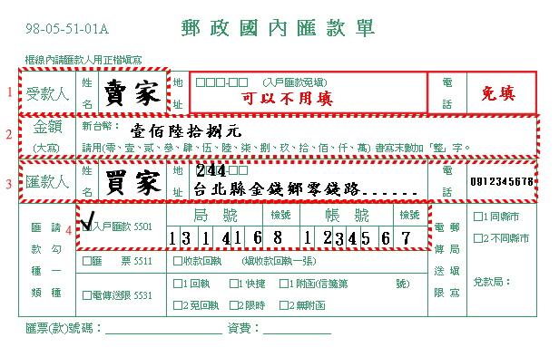 郵局國內存款單